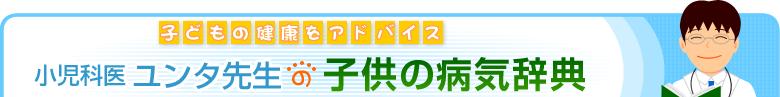 小児科医ユンタ先生の「子供の病気辞典」